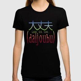 Daijoubu - Ok, Good, Sure - Japanese Phrase in Rainbow Halftone T-shirt