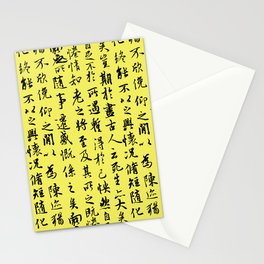 Ancient Chinese Manuscript // Yellow Stationery Cards