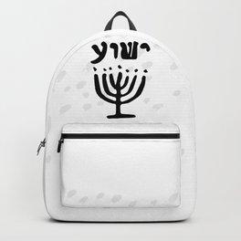 Yeshua. Jesus in Hebrew and Menorah Backpack