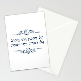 Passover Pesach a Welcoming Hebrew Haggadah Quote Stationery Cards