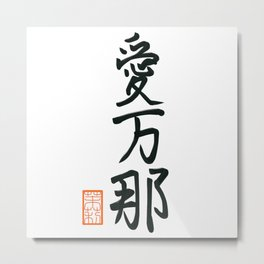 愛万那 -Amanda- Metal Print