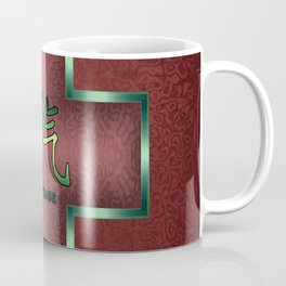 """Courage"" Chinese Calligraphy on Celtic Cross Coffee Mug"