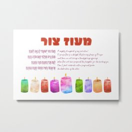 Maoz Tzur Colorful Hebrew Song for Hanukkah Metal Print