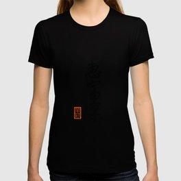 恵富凛 -Caitlin- T-shirt