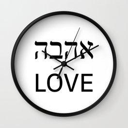 AHAVA - LOVE IN HEBREW and ENGLISH Wall Clock