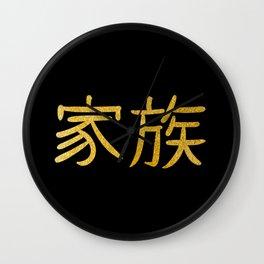 Japanese Word for Family Kanji Art Symbol Gift Wall Clock