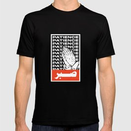 Patience Sabr صبر T-shirt
