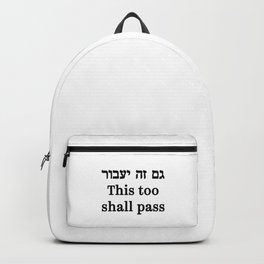 This too shall pass Hebrew and English motivation quote black letters Backpack