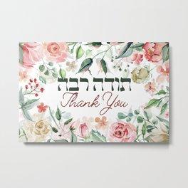 Watercolor Botanicals Hebrew Toda Raba - Thank You Metal Print