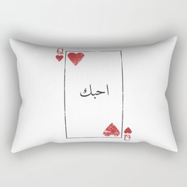 I love you in arabic احبك Rectangular Pillow