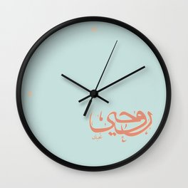 My Soul Loves You in Arabic Wall Clock