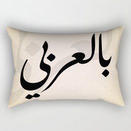 Arabic Typography Rectangular Pillow