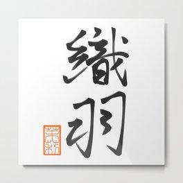 織羽 -Oliver- Metal Print