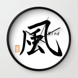 風 -Wind- Wall Clock