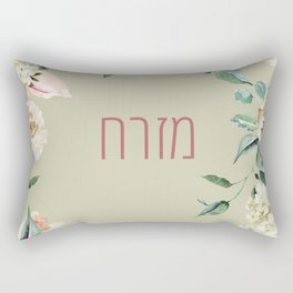 Mizrach Hebrew Praying Direction Watercolor Judaica Art Rectangular Pillow