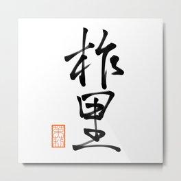 柞里 -Zachary- Metal Print