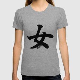 女 ( Woman in Japanese ) T-shirt