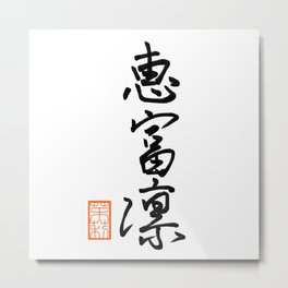 恵富凛 -Caitlin- Metal Print
