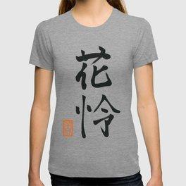 花怜 -Karen- T-shirt