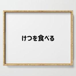"i eat ass ""けつを食べる"" Ke tsu o ta be ru literally means ""TO EAT ASS""in Japanese Hiragana black Serving Tray"