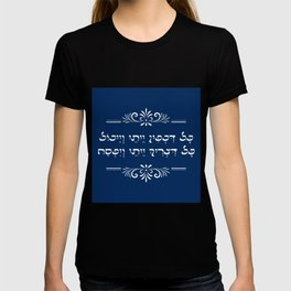 All Who Are Hungry - a Welcoming Hebrew Haggadah Quote T-shirt