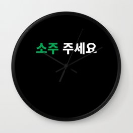 Can I have Soju In Korean Hangul Drink Alcohol Wall Clock