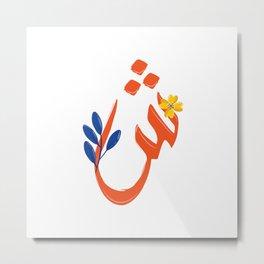 monogram arabic letter sheen Metal Print