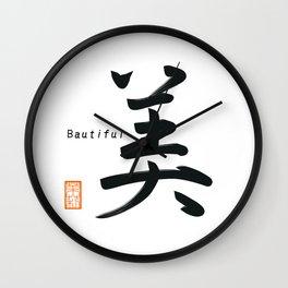 美 -Beautiful- Wall Clock