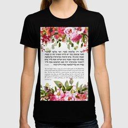 Sukkot Torah (Bible) Quote in Hebrew and English - Sukkah Decor T-shirt