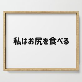 "I eat ass ""私はお尻を食べる"" in Japanese Hiragana Black - 日本語 - ひらがな の - ""私はお尻を食べる"" - くろ Serving Tray"