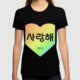 BTS - KPOP - J-Hope - BTS Fan Art - Valentine Gift - Heart - Korean I love You T-shirt