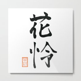 花怜 -Karen- Metal Print