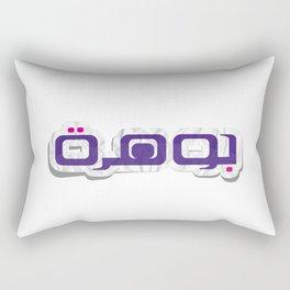 Jwharh جوهرة   Arabic Name - Arabic Style Rectangular Pillow