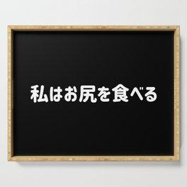 "I eat ass ""私はお尻を食べる"" in Japanese Hiragana White - 日本語 - ひらがな の - ""私はお尻を食べる"" - しろ Serving Tray"