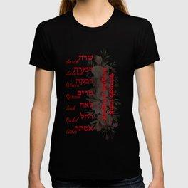 Sukkot Female Guests (Ushpizot) - Jewish Feminist Art T-shirt