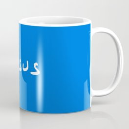 Jesus 2 blue Coffee Mug
