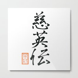 慈英伝 -Jayden- Metal Print