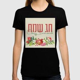 Hebrew Chag Sameach Pomegrates Watercolor Art T-shirt