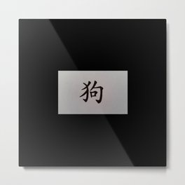 Chinese zodiac sign Dog black Metal Print