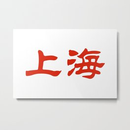 Chinese characters of Shanghai Metal Print