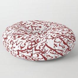 Typography Persian Text Floor Pillow