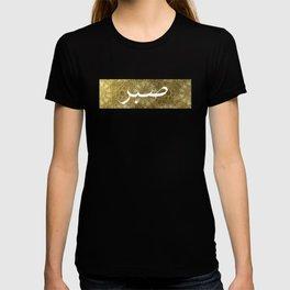 Golden Patience  T-shirt