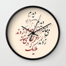 Farsi Typography, Farsi letters, Persian typography, Persian poem, Arabic letter, Persian Iranian Art Wall Clock