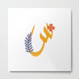 monogram arabic letter seen Metal Print