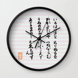 いろは歌 -Iroha uta- Wall Clock
