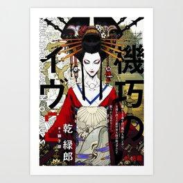 Japanese Geisha Popart Beautiful Illustration  Art Print