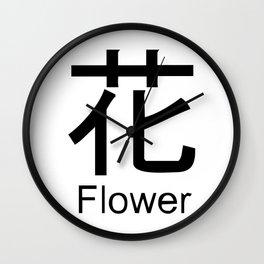 Flower Japanese Writing Logo Icon Wall Clock