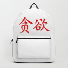 Greed Text Backpack
