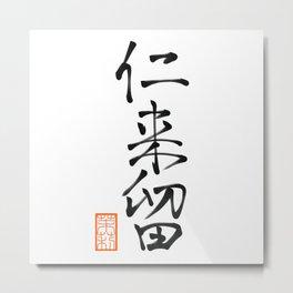 仁来留 -Nicol- Metal Print