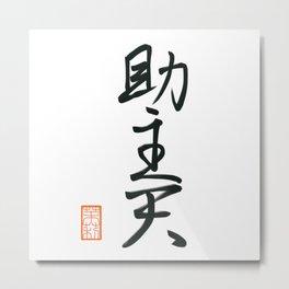 助主天 -Joshua- Metal Print